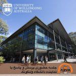 ورکشاپ تحصیل در دانشگاه ولنگونگ استرالیا