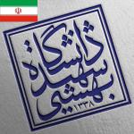جایگاه دانشگاه شهید بهشتی