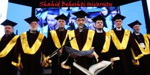 مقدمهای بر دانشگاه شهید بهشتی