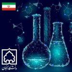 مهندسی شیمی دانشگاه زنجان