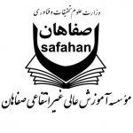 دانشگاه صفاهان