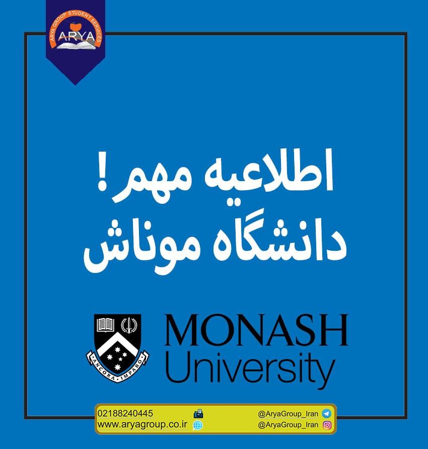 تغییراتی در نحوه ثبت نام دانشگاه موناش
