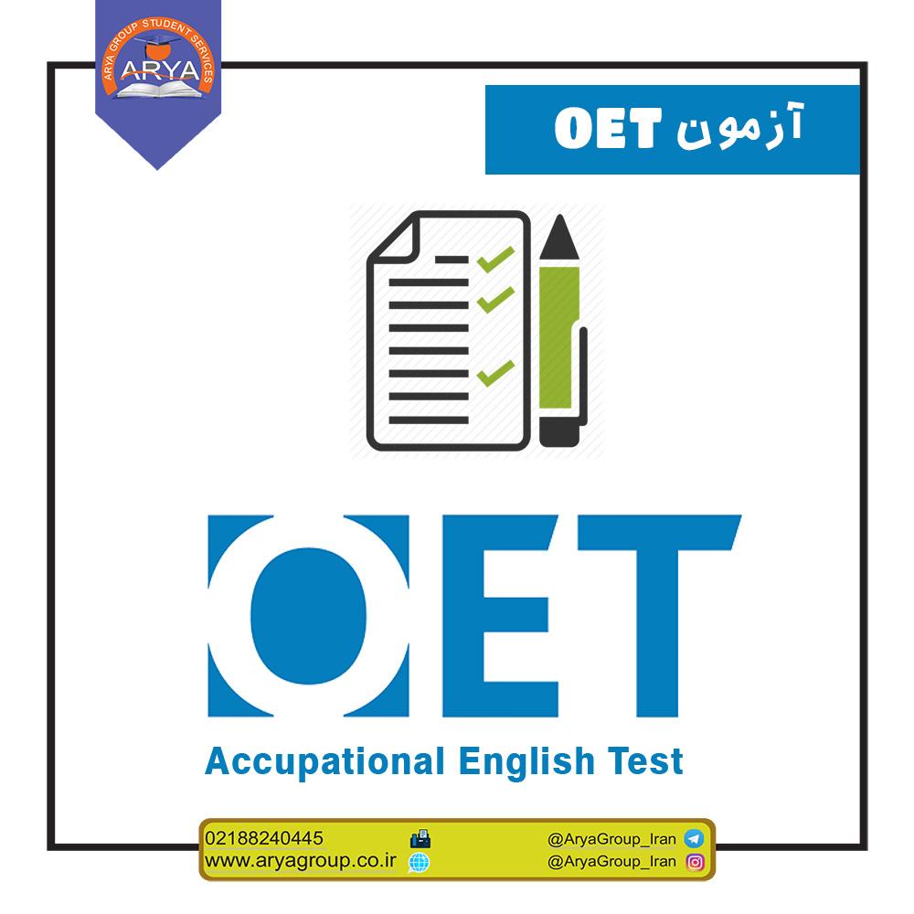 آزمون OET