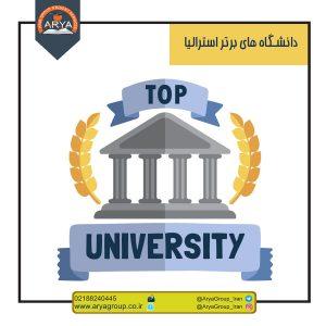 دانشگاه های برتر استرالیا از لحاظ استخدام فارغ التحصیلان (2017)