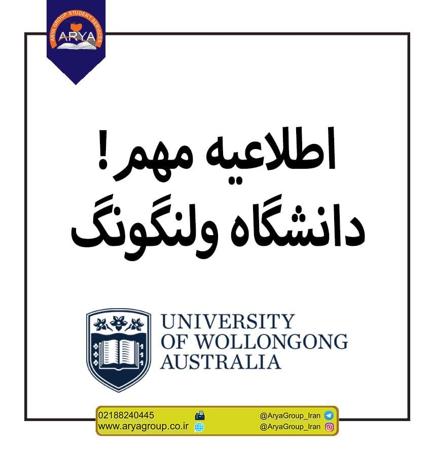 اطلاعیه دانشکده علوم پزشکی و بهداشت دانشگاه ولنگونگ
