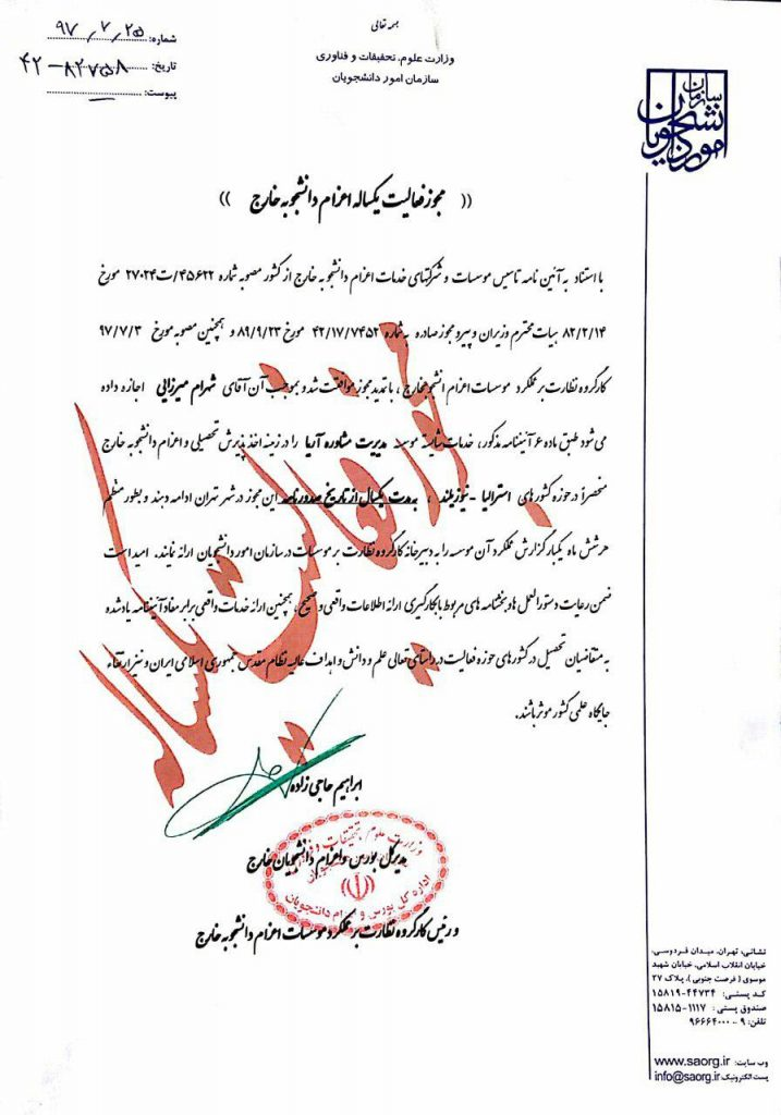 مجوز-فعالیت-موسسه-مدیریت-مشاوره-آریا-از-وزارت-علوم