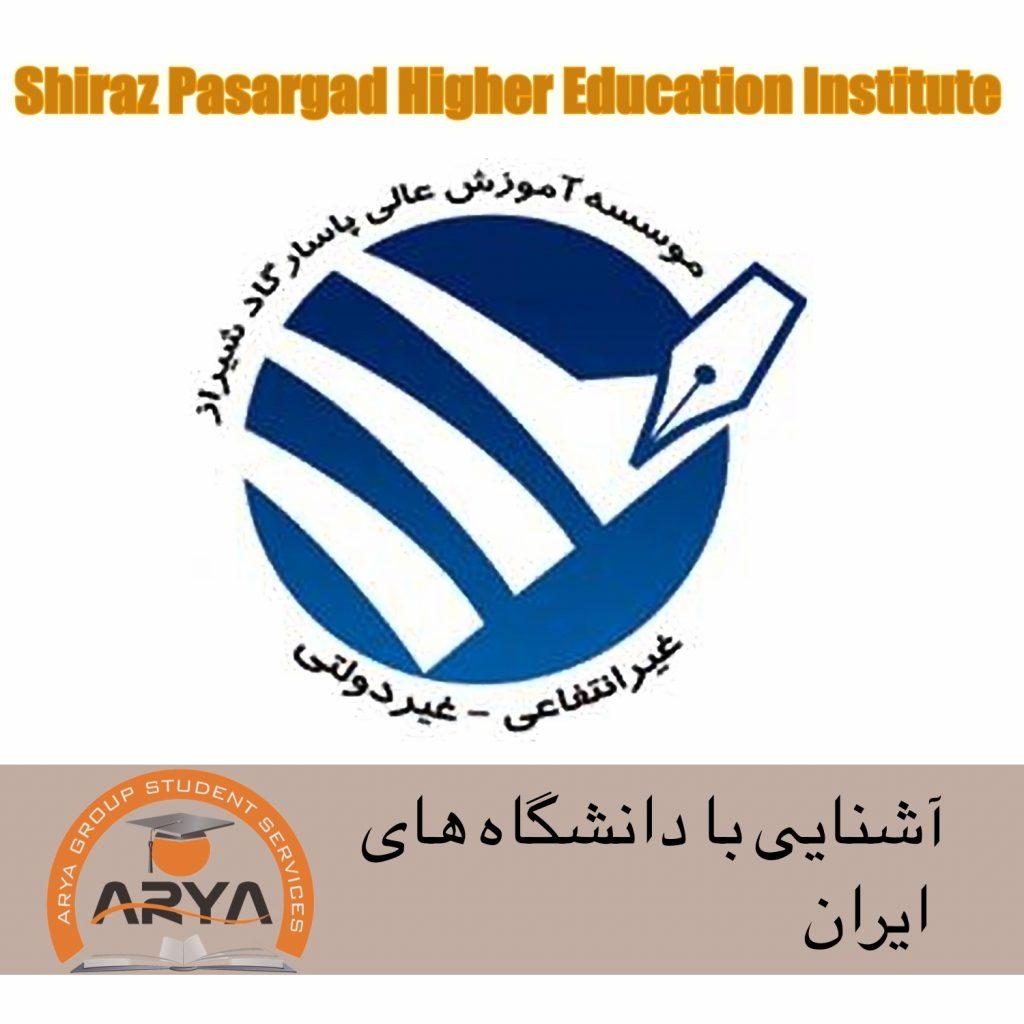 دانشگاه پاسارگاد شیراز