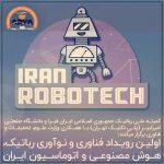 اولین نمایشگاه رباتیک، اتوماسیون، و هوش مصنوعی ایران