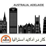 کار در آدلاید استرالیا