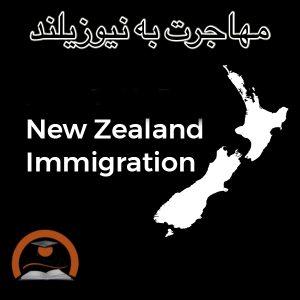 نیوزلند مهاجرت