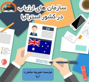سیستم امتیازبندی مربوط به ویزاهای نیروی متخصص استرالیا به چه صورت است؟