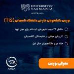 بورس دانشجویان خارجی دانشگاه تاسمانی
