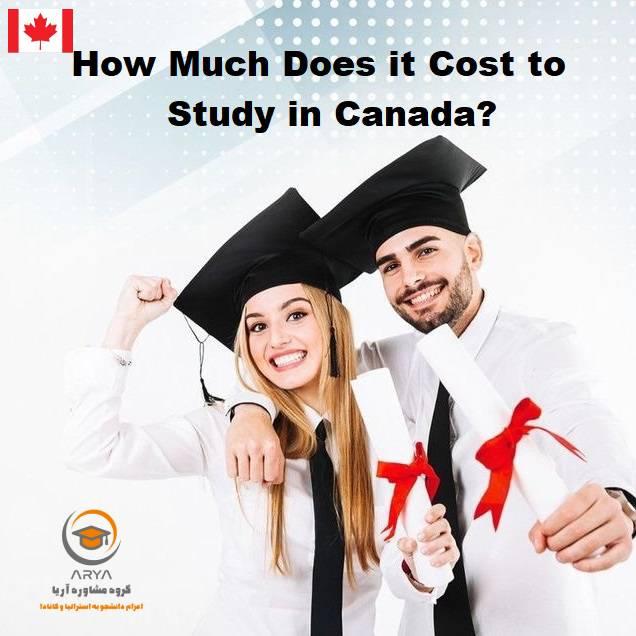 هزینه تحصیل دانشگاهی در کانادا