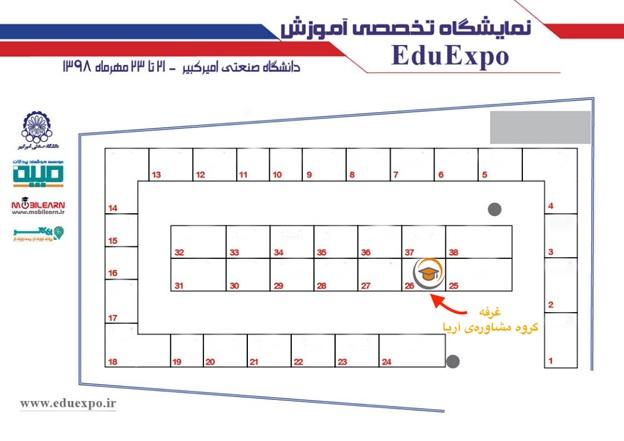 نمایشگاه تخصصی آموزش EduExpo (2)