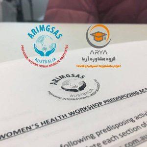همکاری گروه آمورشی آریا با مجتمع آموزشی ARIMGSAS