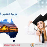 بورسیه تحصیلی استرالیا