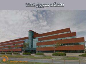 دانشگاه مموریال کانادا